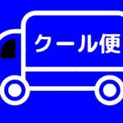 クロネコヤマト(クール便)