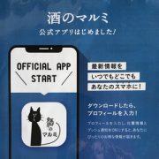 酒のマルミ「公式アプリはじめました!」