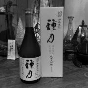 秋田県 刈穂 〜酒造りに『乳酸』は必要なのか?〜