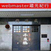 千歳鶴 ヒトツメ:搾り作業見学 2012.3.20