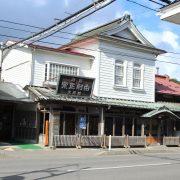 雪の茅舎 齊弥酒造店(秋田県由利本庄市)